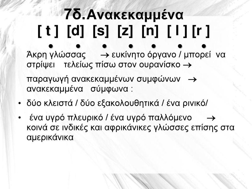 7δ. Ανακεκαμμένα [ t ] [d] [s] [z] [n] [ l ] [r ] • • • • • • •